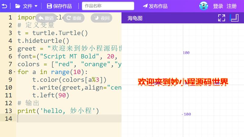 Python-最适合青少儿学习的编程语言