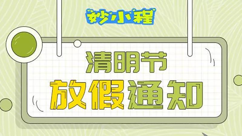 「妙小程」清明节放假通知