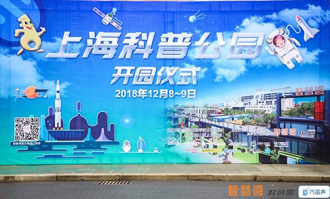 妙小程亮相上海首个科普公园,上千组家庭踊跃体验场面温馨!