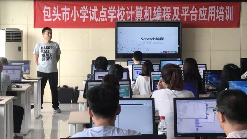 包头市试点学校计算机编程,15所学校将加入编程课程