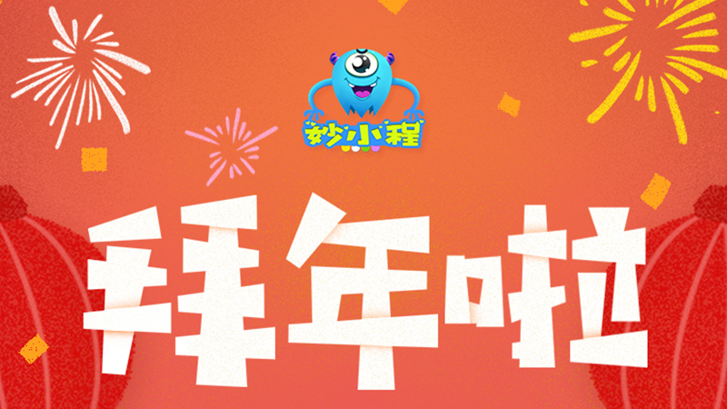 春节贺礼已经送达,速来妙小程领年货!