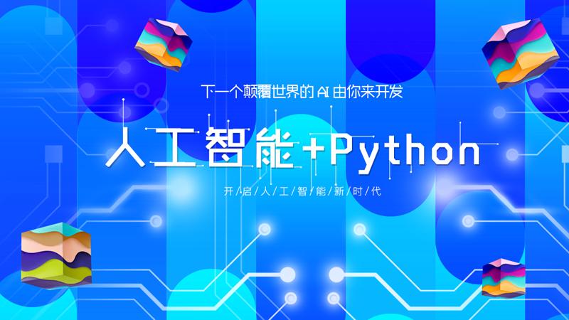 少儿编程为什么要学习Python,其优点有哪些?