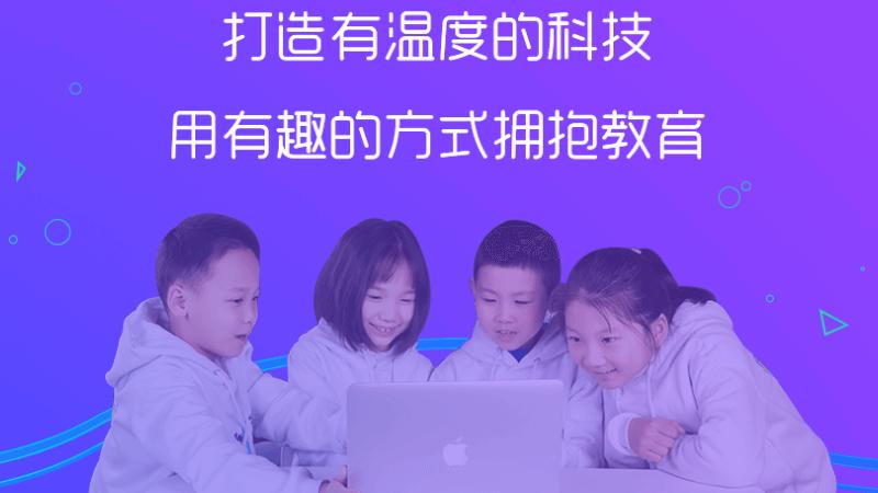 上海少儿编程选择哪家好?