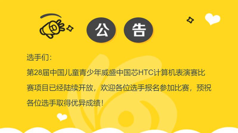 第28届中国儿童青少年计算机表演赛报名须知!